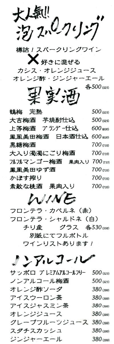 img-Y19200014-0001_drink