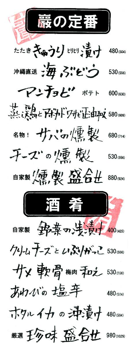 img-Y19200138-0001_iwao_teiban
