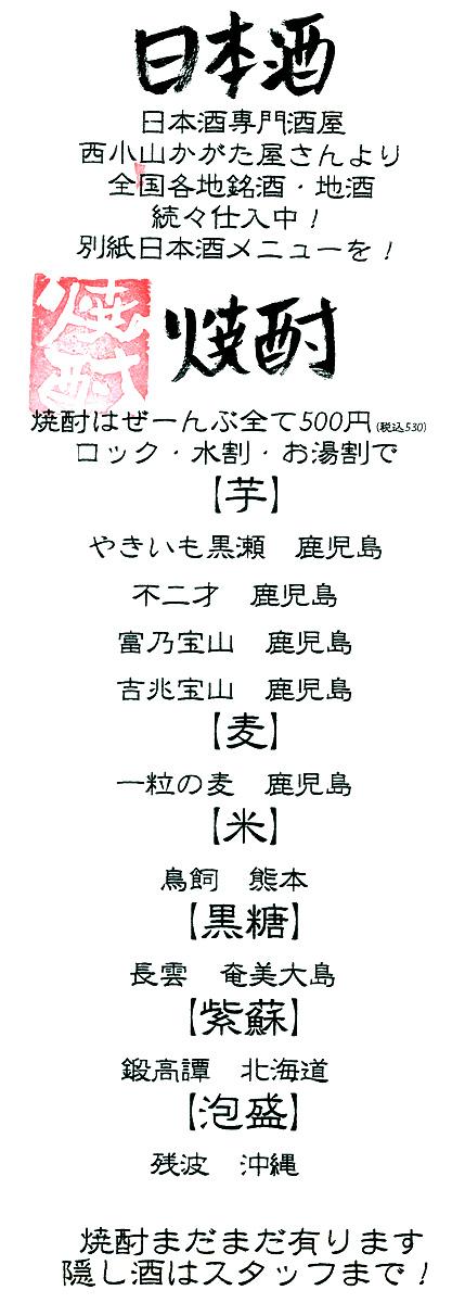img-Y19200316-0001_sake