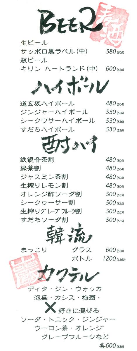 img-Y19195917-0001_beer